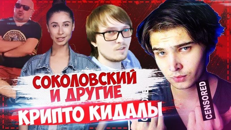 Разоблачение соколовского и других крипто мошенников