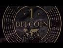 Про Биткоин Bitcoin и Битклаб Bitclub на мировом рынке!