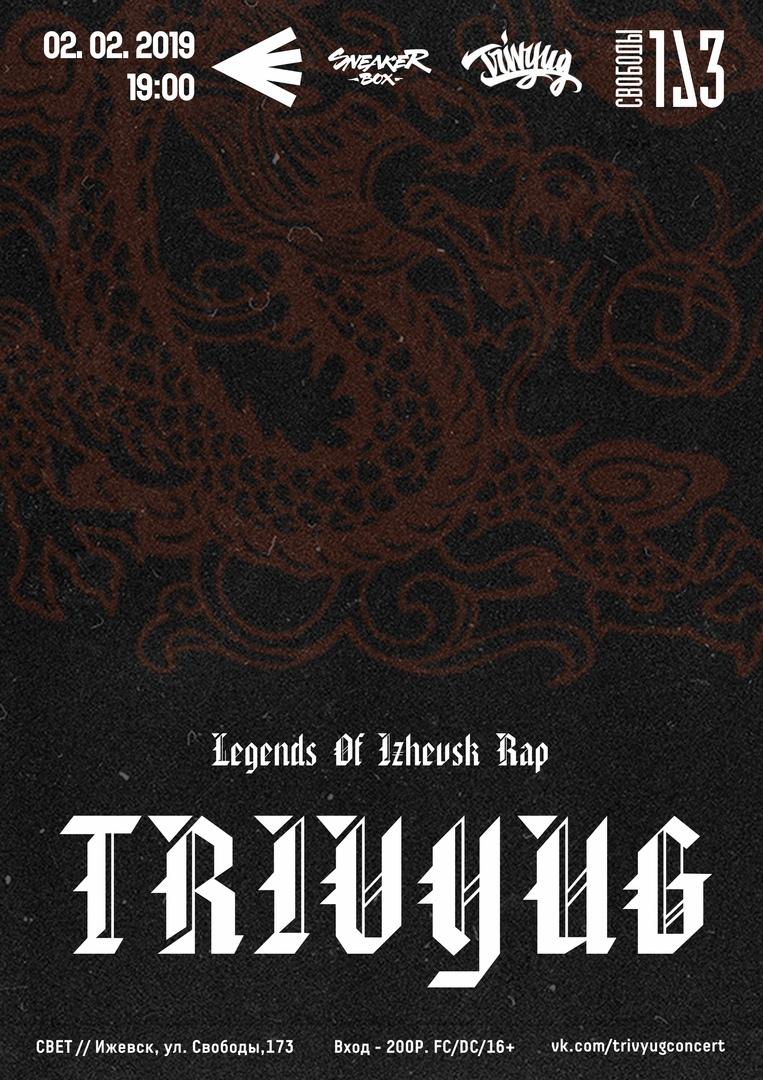 Афиша Ижевск 02.02 // TRIVYUG: Legends Of Izhevsk Rap // СВЕТ
