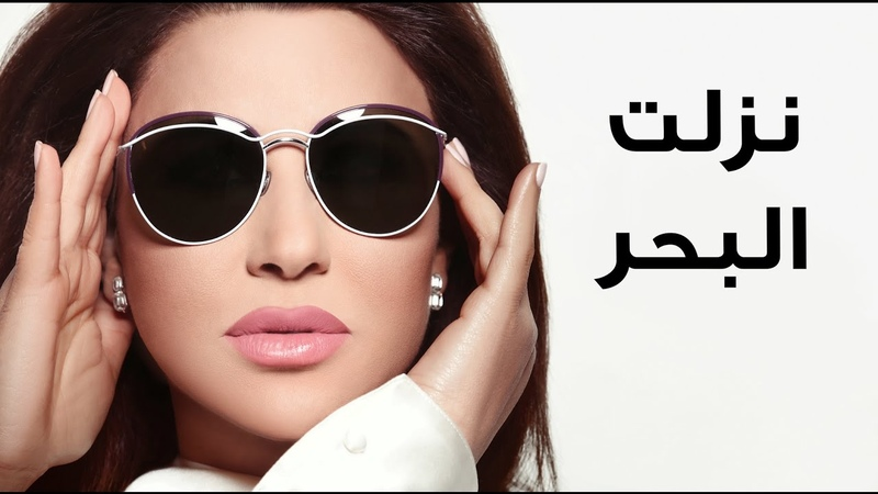 Najwa Karam - Nezelt L Ba7r (Official Lyric Video 2017) نجوى كرم - نزلت البحر