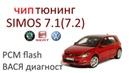 Прошивка VW Golf ЭБУ Simos 7.1(2) (чип-тюнинг VW Golf) задачадлядиагноста