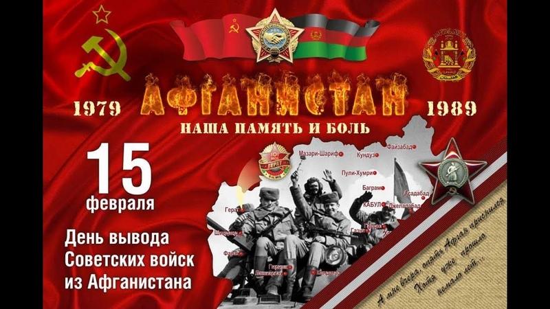 Крокус Сити Холл - Концерт в честь 30 летия вывода советских войск из Афганистана