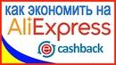 EPN Cashback- экономия до 90 % на покупках ALIEXPRESS 2019 || лучший Кэшбэк сервис ЕПН