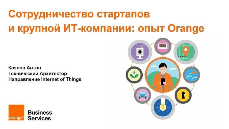 Антон Козлов. Orange. Сотрудничество стартапов и крупной компании