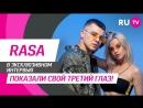 RASA ТЕМА RUTV (Премьера 2018) 4K