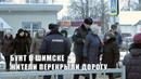 Бунт в Шимске. Жители перекрыли трассу