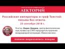Лекторий Российские императоры и граф Толстой письма без ответа