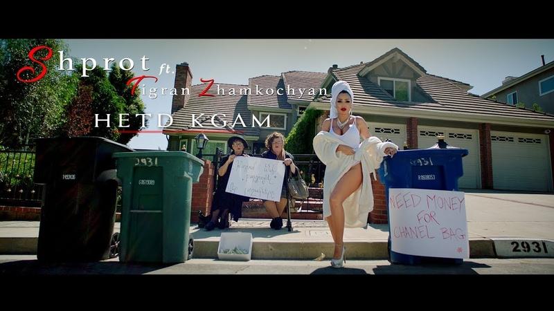 Shprot Ft. Tigran Zhamkochyan Lazzaro - Hetd Kgam [Official Video]