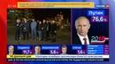 Новости на Россия 24 Туристы в Сочи повысили явку на выборах президента России