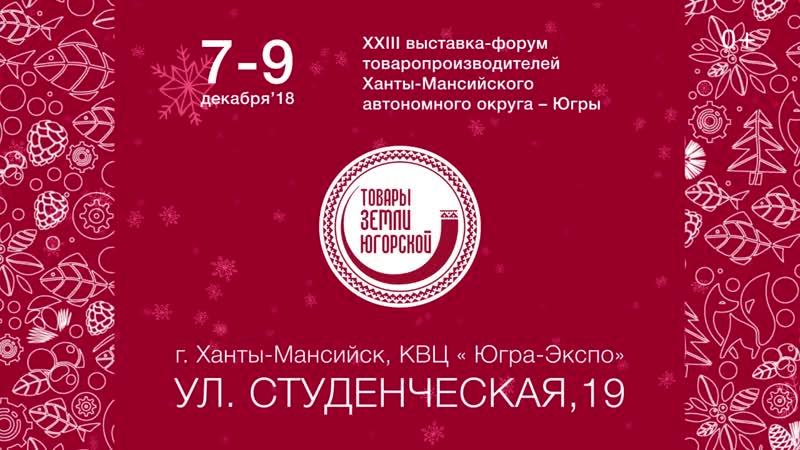 Выставка-форум «Товары земли Югорской»