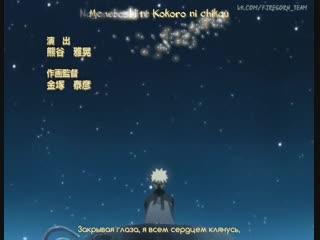 Naruto Shippuuden (TV-2) Ending 1   Наруто Ураганные Хроники (ТВ-2) Эндинг 1
