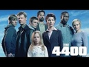 Четыре тысячи четыреста I 4400 - 3 серия сезон 1 I ФАНТАСТИКА