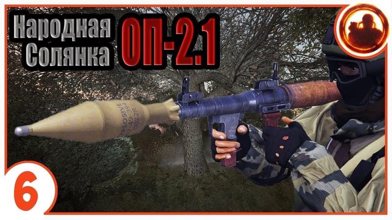 Автомат против РПГ. Народная Солянка Объединенный Пак 2.1 / НСОП 2.1 006.