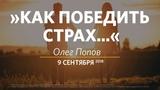 Олег Попов - Как победить страх...