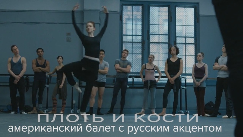 Плоть и кости: американский балет с русским акцентом