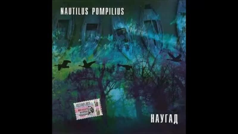 Nautilus Pompilius - Наутилус Помпилиус - Последний Человек на Земле.mp4