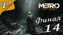 Прохождение ➤ Metro 2034: Last Light ➤ Часть 14 ( Последний бой ) Хороший финал