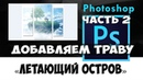 Уроки Photoshop Vol 4.2. Летающий остров