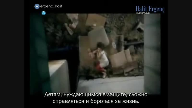 Халит Эргенч в социальной рекламе (2011)