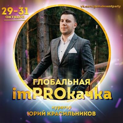 Юрий Красильников