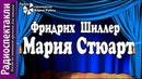 Фридрих Шиллер - Мария Стюарт радиоспектакль