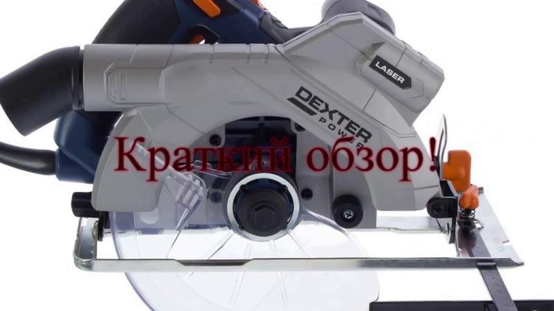 Пила циркулярная Dexter, 1300 Вт, 190 мм