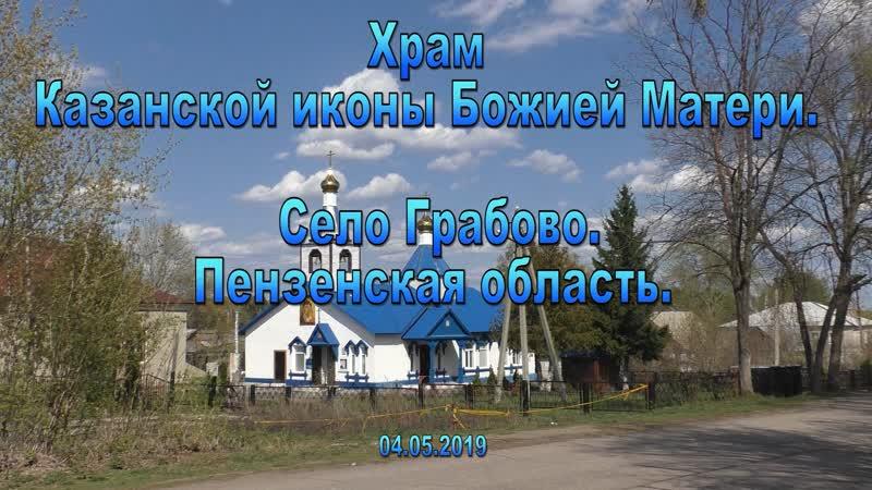Храм Казанской иконы Божией Матери Грабово Пензенская область 04 05 2019