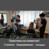 """Курсы Парикмахеров🎓 Москва """"Так прошёл наш вчерашний учебный день!🤗 Каждый студент занят со своим клиентом."""