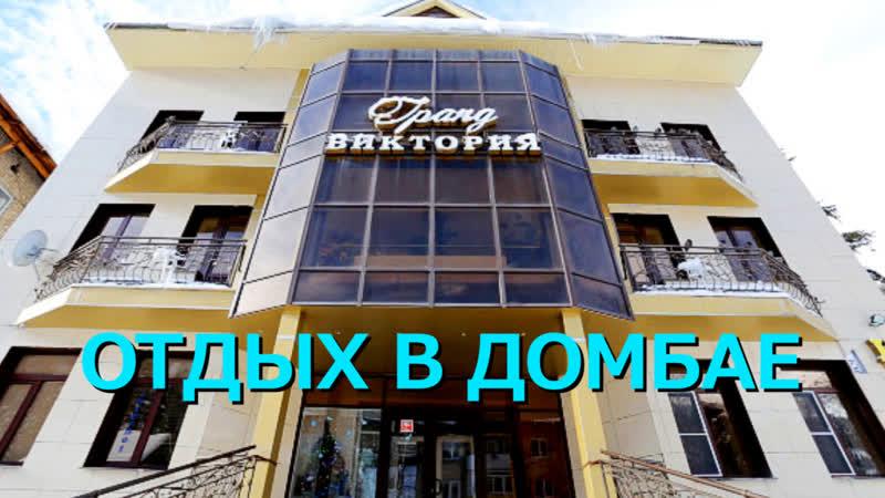 ДОМБАЙ | ОТДЫХ В ДОМБАЕ | ОТЕЛЬ ГРАНД ВИКТОРИЯ.