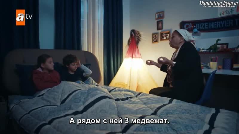 Отрывок с 25 серии сериала Ты расскажи Черное Море (Sen Anlat Karadeniz)