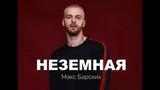 Макс Барских - Неземная (lyric video)