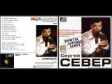 Сергей Север (Русских) Понты дороже денег 2002