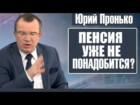 Ⓜ️ РЕКОРДНЫЙ ОБВАЛ ДОВЕРИЯ К ПРАВИТЕЛЬСТВУ МЕДВЕДЕВА И ЦБ Юрий Пронько / Власть Путин