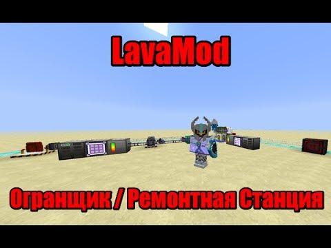 LavaMod 1 Урок Огранщик Ремонтная Станция LavaCraft LavaClans