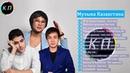 Хиты казахские песни 2018 - Казакша андер 2018 хит - Музыка казакша 2018 2