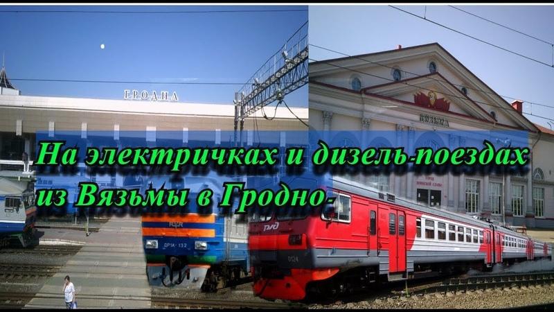 Трейлер к моему железнодорожному путешествию в Беларусь