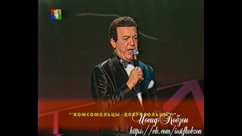 Иосиф Кобзон - Комсомольцы-добровольцы (М. Фрадкин - Е. Долматовский)