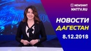 Новости Дагестана 8.12.2018год