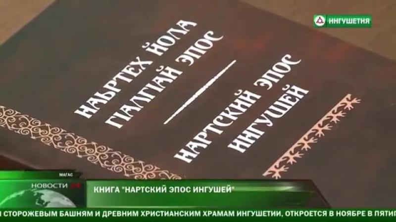Ингушские учёные выпустили книгу Нартский эпос ингушей