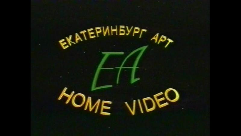 Реклама на VHS (Екатеринбург Арт): Без компромиссов