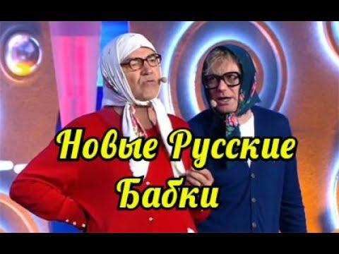 Новые Русские Бабки Часть третья