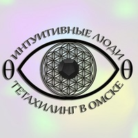 Логотип Обучение ТетаХилинг. Курсы Тета Хилинг в Омске