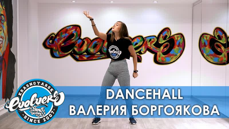 Как танцевать Dancehall | Feel Deflow. Валерия Боргоякова, Evolvers Dance School