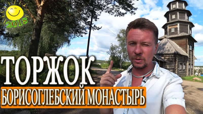 Торжок Борисоглебский монастырь / Россия 2018