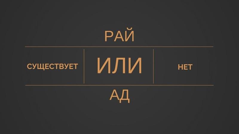 Существует ли Рай или Ад - Роман Головин