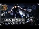 X Men Origins Wolverine 1 Джунгли Прохождение на русском Без комментариев