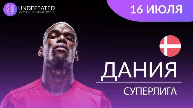 UNDEFEATED Договорной матч 16 07 18