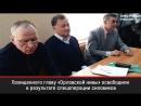 Похищенного главу Орловской нивы освободили в результате спецоперации силовиков