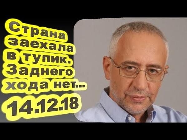 Николай Сванидзе - Страна заехала в тупик. Заднего хода нет... 14.12.18 /Особое мнение/