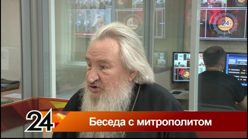 Беседа с митрополитом | Главные новости » Freewka.com - Смотреть онлайн в хорощем качестве